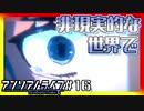 【実況】過去を繋げるスゴイ泣ける少女たちの旅:Part16【アンリアルライフ】