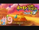 再び世界を救いたいポケダン救助隊DX #9【実況】