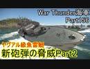 【War Thunder海軍】こっちの海戦の時間だ Part156【ゆっくり実況・ドイツ海軍】