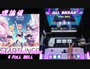 【手元動画】STARTLINER (MASTER) 理論値 ALL CRITICAL BREAK & FULL BELL【#オンゲキ】