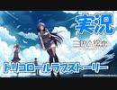 【Part6】実況「三色絵恋-Tricolour Lovestory-」 かぜり@なんとなくゲーム系動画のPlayStation4ゲームプレイ