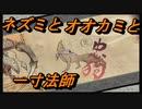 【実況】ネズミとオオカミと一寸法師の旅道中 大神 PART23A
