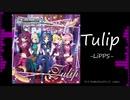 【アイマスremix】Tulip -EDM remix-Master-【デレステ】