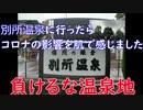 [旅動画][コロナに負けるな]別所温泉日帰り旅行!!