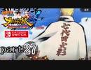 【ナルティメットストーム4】忍道を貫く者 part27
