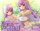 【バイノーラル】見習い女神姉妹 清楚姉シエラと子悪魔妹リエラのあまラブえっち性活/綿菓子スプリング