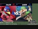 【スマ部】スマブラSP 第3回総当たり戦 ハナキチ vs たきお