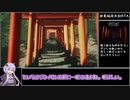 【RTA】伏見稲荷大社 1:17:00【結月ゆかり】