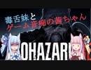 【バイオハザードRE:3 ハードコア】毒舌妹とゲーム音痴の茜ちゃんPart1