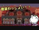 【Terraria】建築わっしょい!!Vol.4 クトゥルフの脳みそ神殿建築工事【テラリア】