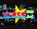 【シノビガミ】おバカなPLとオンセ民達が行く『摩天楼』【ゆっくり実況】part1