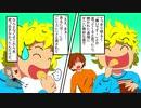 【漫画・衝撃体験談】味音痴の理由が悲劇的すぎる件→家庭環境悪すぎてワロタww【実話】CV:Shino