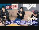 ライブハウス座談会【V援隊】TV放送 第62回