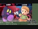 【スマ部】スマブラSP 第3回総当たり戦 KJ vs 饅頭郎