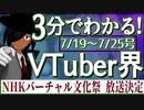 【7/19~7/25】3分でわかる!今週のVTuber界【佐藤ホームズの調査レポート】