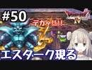 #50【DQ4】ドラゴンクエスト4で癒される!!エスターク現る!!【女性実況】
