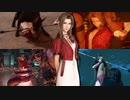 【Ryona】FF7R エアリス/Aerith リョナ