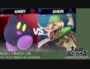 【スマ部】スマブラSP 第3回総当たり戦  たきお vs KJ