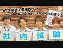 【3rd#17】抜き打ち!K4社内試験【K4カンパニー】
