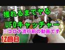 【UFOキャッチャー】獲れるまでやる!目押しで落とす!簡単に獲る方法!クレーンゲーム AMUSE FACTORY