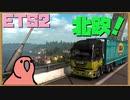 【ETS2】トラックと征く北欧の旅【ゆっくり実況】