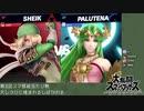 【スマ部】スマブラSP 第3回総当たり戦  たきお vs ほっけ