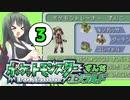 【ポケットモンスターエメラルド】ずんだエメラルドPart3【VOICEROID実況】