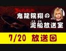 【7/20 放送】鬼龍院翔の泥船放送室