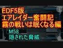 【地球防衛軍5】エアレイダー奮闘記 フォボスの恐ろしさを知る旅 M58【実況】