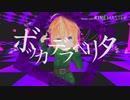 ※スマホMMD※ターニャで『ボッカデラベリタ』【幼女戦記MMD】
