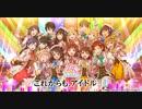 【アイドルマスター】シリーズ15周年記念PV 第3弾 【アイドルマスター】