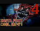 強襲モードの狐『INSTA FOXY』【Five Nights at Freddy's 4】
