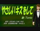 【TONIO】やさしいキスをして【カバー曲】