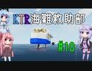 【Stromworks】KTR海難救助部 part10【Voiceroid実況】