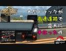 【Euro Truck Simulator 2】Part2 大型トラックが高速道路で盛大に事故った件【ProjectJapan】