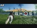 【ゴースト オブ ツシマ】ガバガバ侍、誉を捨て生き恥を晒す #4【Ghost of Tsushima】
