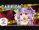 触手ゆかり♡ #2【CARRION】