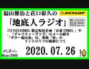 福山雅治と荘口彰久の「地底人ラジオ」  2020.07.26