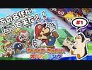 【ペーパーマリオ オリガミキング】#1 元N○Kの子供料理番組のお兄さんが、あの紙ゲーをとことんやり尽くす!【ゲーム実況】