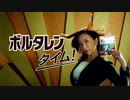 【疑似m@s】ボ♥ル♥タ♥レ♥ン♥