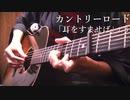 【ニコカラ】 耳をすませば - 「カントリーロード」 Acoustic Guitar Cover by Osamuraisan【メロありver】