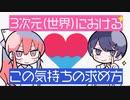 チューリングラブ feat.Sou / ナナヲアカリ(cover)-黒兎ウル×たまごちゃん