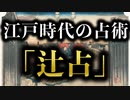 【江戸時代の占い】安倍晴明も使用した占術「辻占」