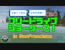 【The_Crew2・うp主企画】第2回フリードライブショーケース!【締めくくり】
