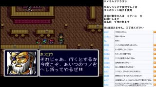 エメラルドドラゴン PCE版実況プレイ part21