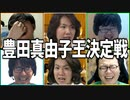 このハゲー!!「豊田真由子王決定戦」