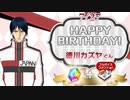 【テニラビ】徳川カズヤの誕生日~フルボイス 各キャラの台詞集~【プレイ動画】