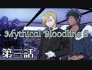 【ゆっくりTRPG】Mythical Bloodline6:奇跡を呼ぶ声~第三話~【DX3rd】