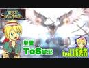 ロボ勇者のTree of Savior単発実況【VTuber】