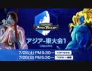 CPT Online 2020 アジア-東大会1 決勝 ウメハラ VS ふ~ど